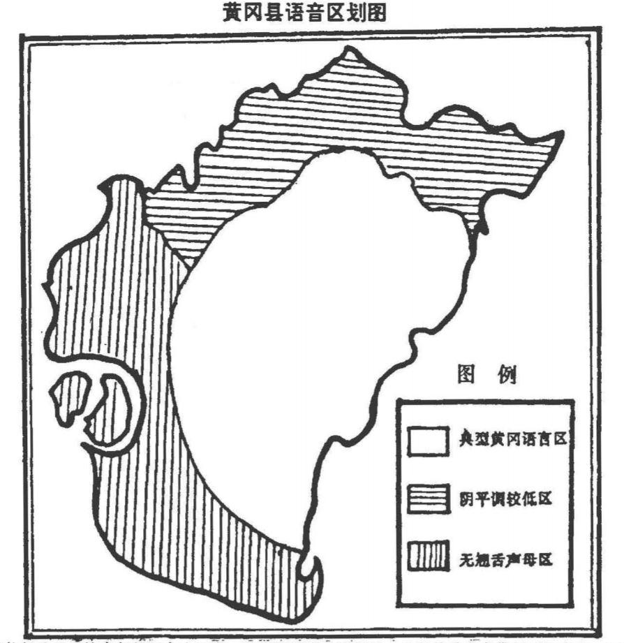 1990年黄冈县语音分布