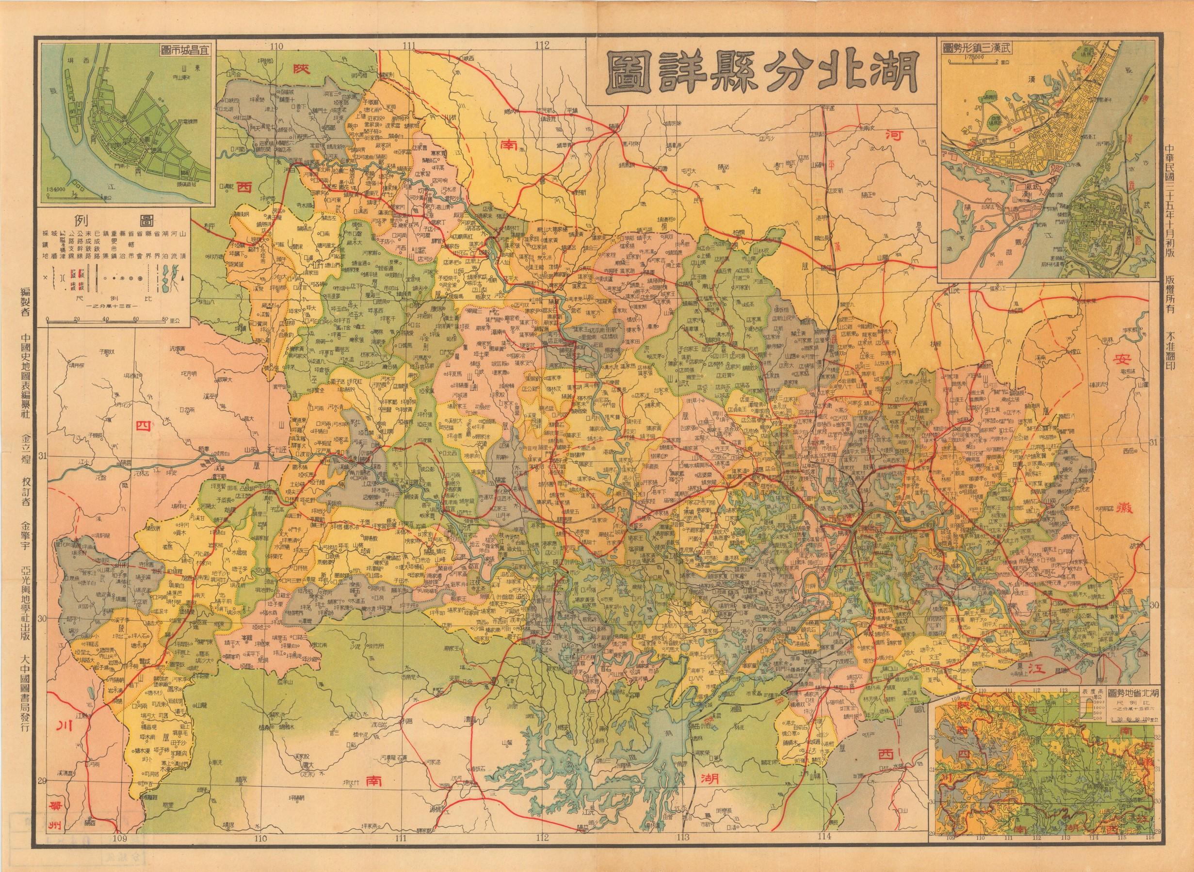 1946年湖北省行政区划