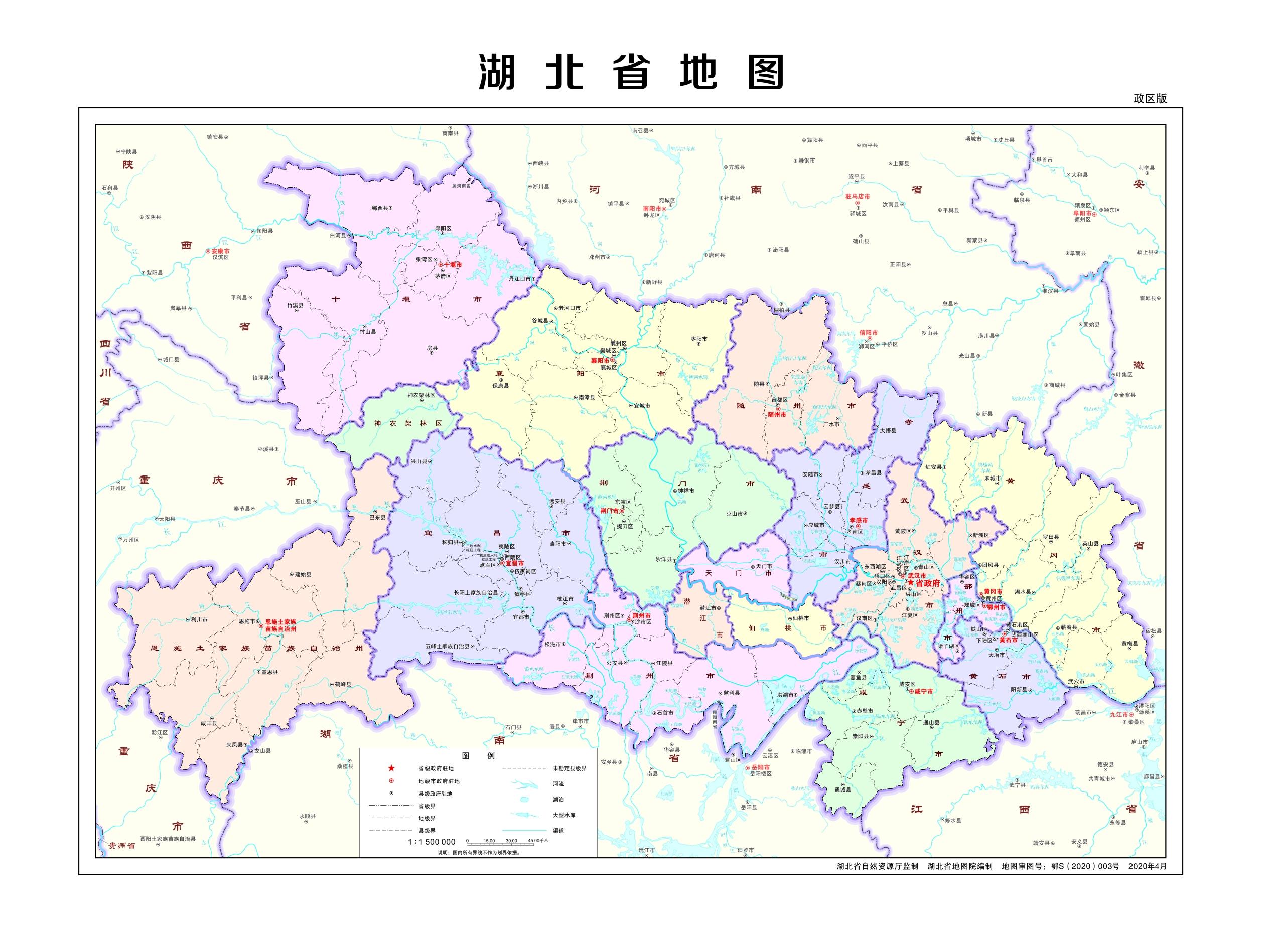2020年湖北省行政区划