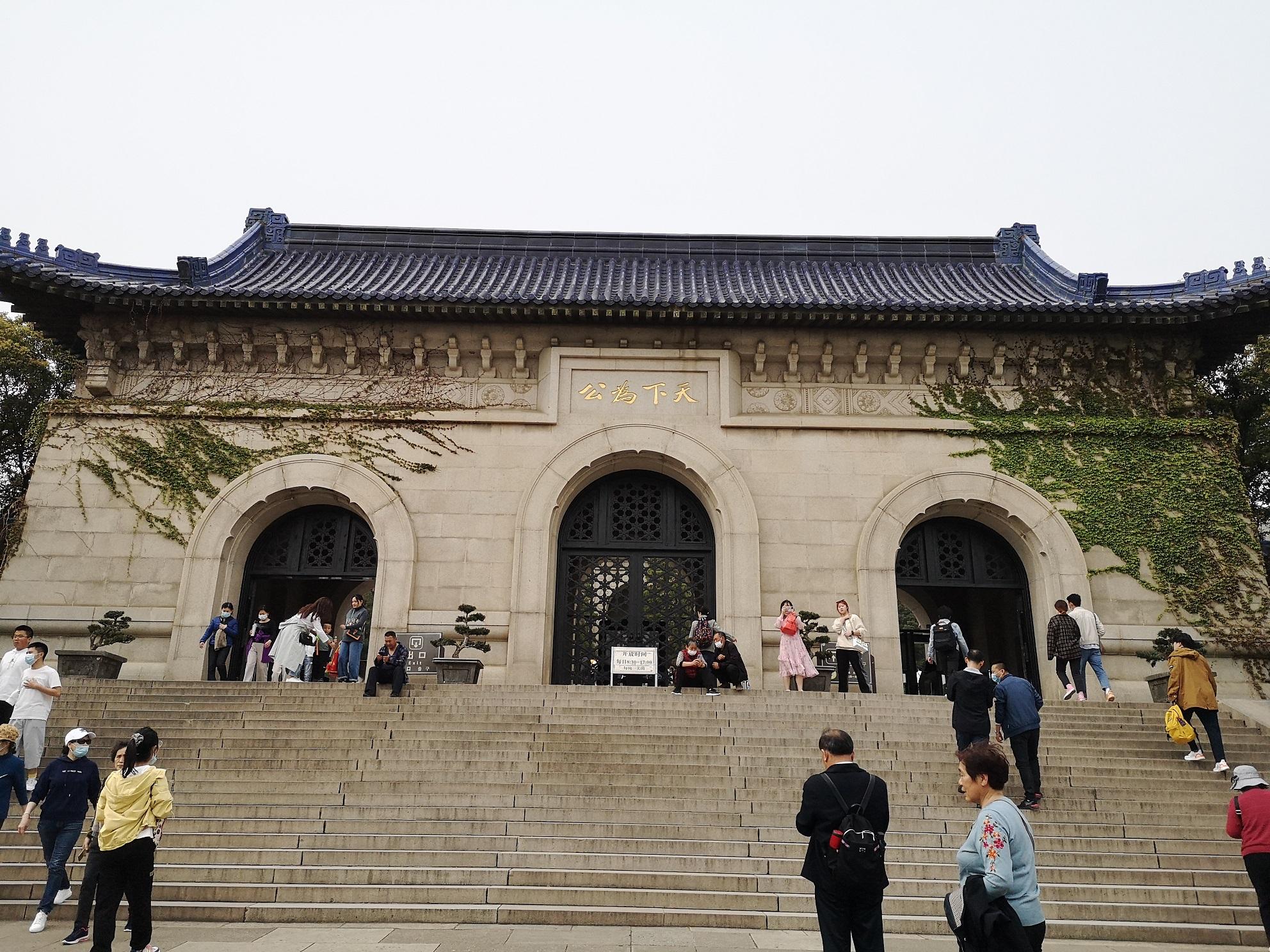 中山陵陵门