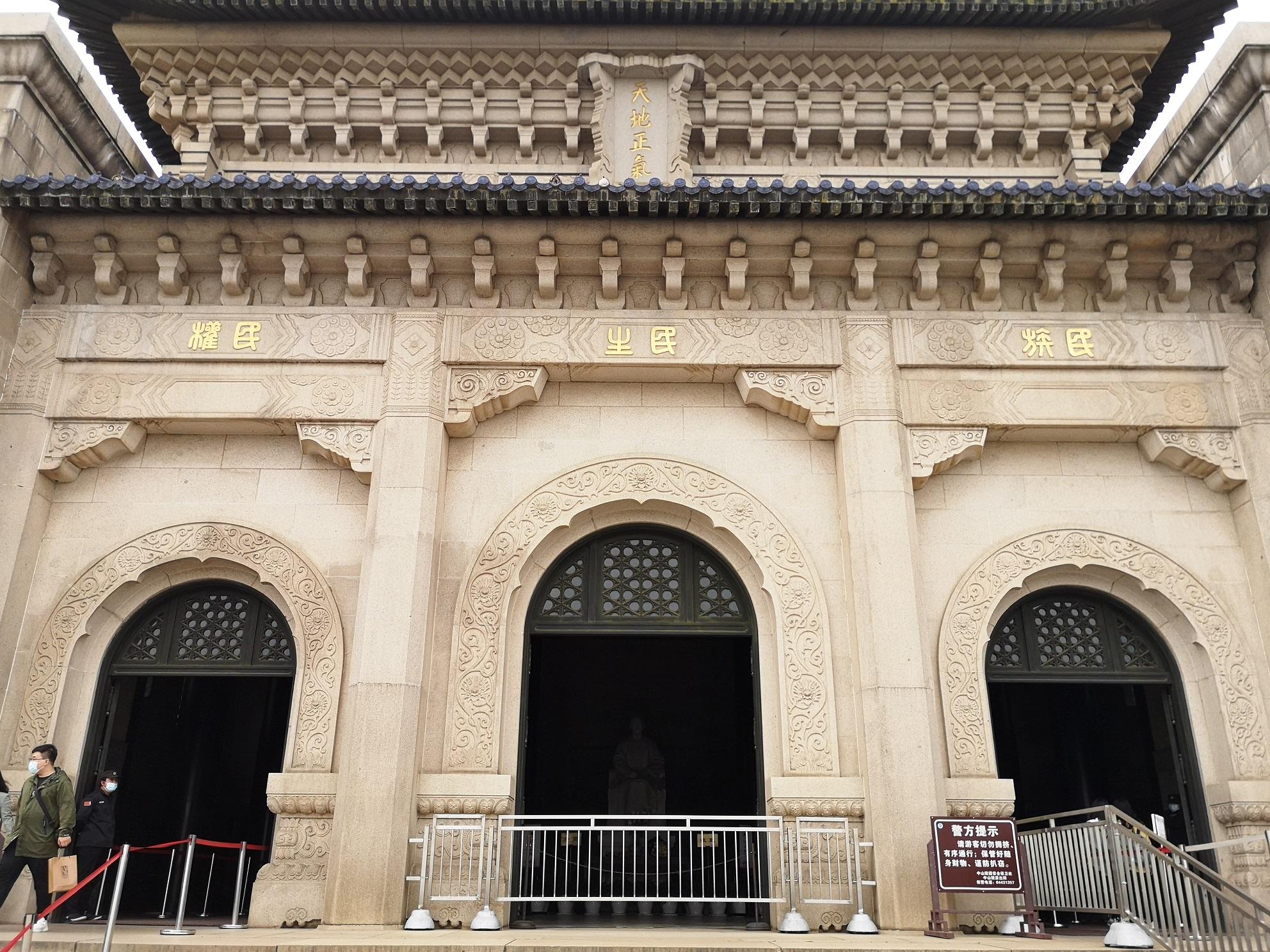 中山陵的祭堂